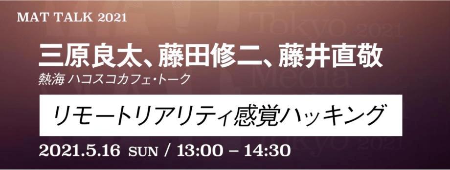 リモートリアリティ感覚ハッキング 三原良太、藤田修二、藤井直敬 2015.5.16 Sun / 13:00 - 14:30