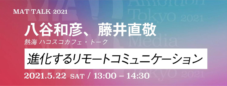 進化するリモートコミュニケーション 八谷和彦、藤井直敬 2021.5.22 Sat / 13:00 - 14:30